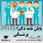 پایان نامه دکترا رشته پزشکی