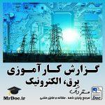 گزارش کارآموزی برق الکترونیک